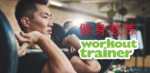 Skimble Workout Trainer in Chinese - available on Galaxy Apps and iTunes App Store