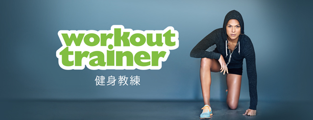 Skimble Workout Trainer for China - the Chinese exercise and fitness community!