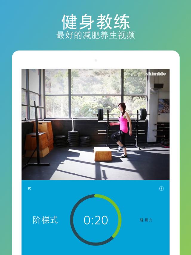 Skimble Workout Trainer in Chinese - 健身教练 锻炼课程 健康和健身应用程序