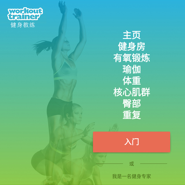 健身教练 Workout Trainer by Skimble