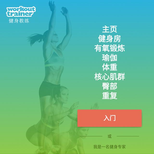 健身教练 Workout Trainer by Skimble